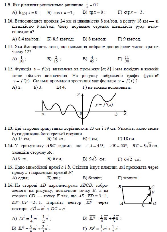 ТРЕНАЖЕР ЗНО З МАТЕМАТИКИ 4Б  2