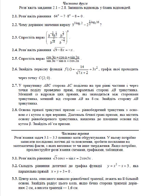 ТРЕНАЖЕР ЗНО З МАТЕМАТИКИ 4Б 3
