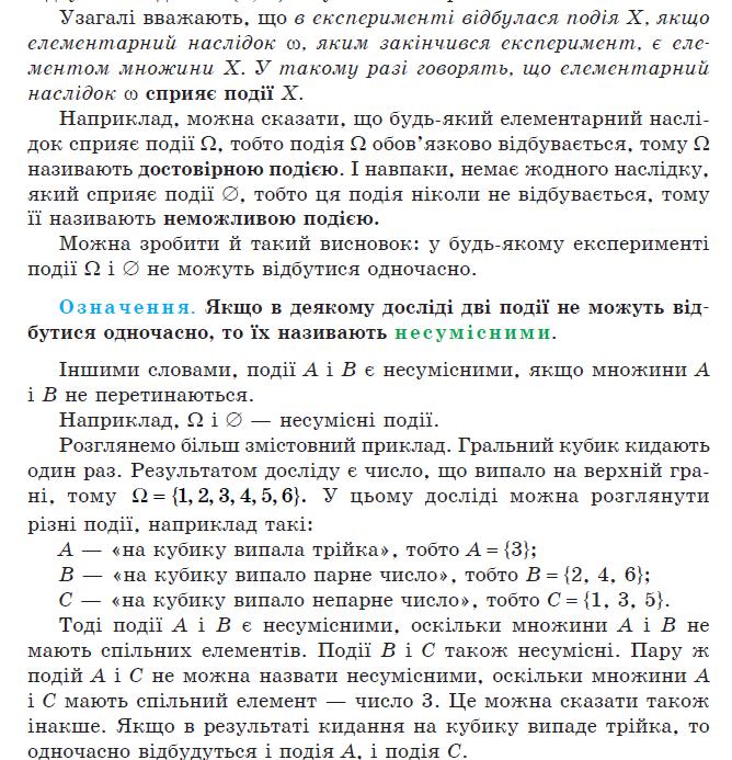 ПОНЯТТЯ ПРО ОСНОВНІ ОПЕРАЦІЇ НАД ПОДІЯМИ 1.
