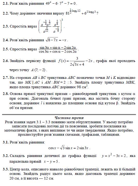 ТРЕНАЖЕР ЗНО З МАТЕМАТИКИ 4А 2-3