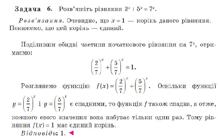 Методи розв'язування показникових рівнянь. 3 частина